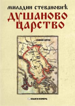 Dušanovo carstvo – tvrdi povez