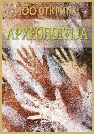 100 OTKRIĆA - Arheologija
