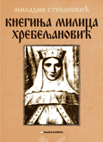 Kneginja Milica Hrebeljanović