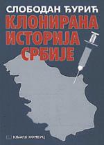Klonirana istorija Srbije
