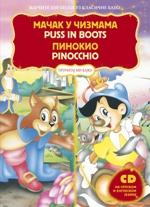 Mačak u čizmama/Pinokio – srp/eng. 9. knjiga