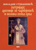 Patrijarh Arsenije III