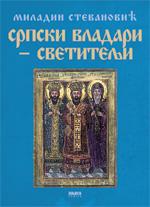 Srpski vladari-svetitelji