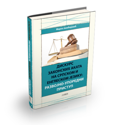 Diskurs zakonskih akata na srpskom i engleskom jeziku