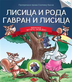 Čitamo zajedno - LISICA I RODA, GAVRAN I LISICA
