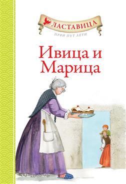 LASTAVICA PRVI PUT LETI: IVICA I MARICA
