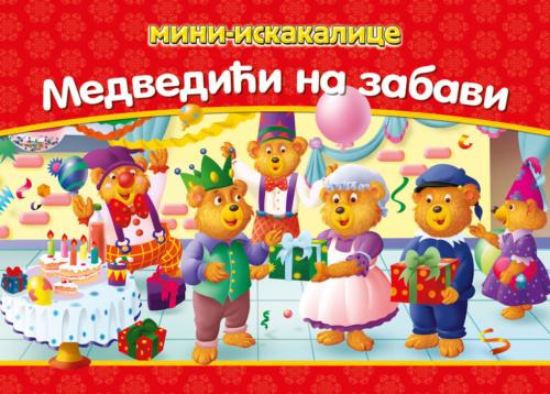 Mini iskakalice – Medvedići na zabavi