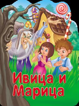 RECKAVE SLIKOVNICE – IVICA I MARICA