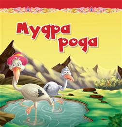 TVRDA slikovnica - MUDRA RODA