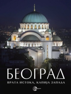 Beograd : vrata Istoka,kapija Zapada