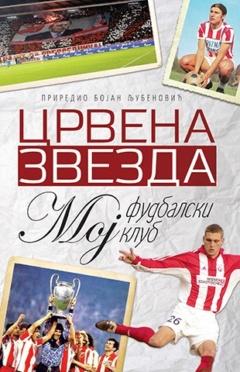Crvena zvezda – Moj fudbalski klub