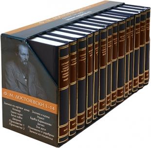 Dostojevski Komplet od 14 knjiga (tvrdi povez)