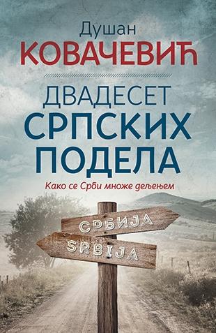 Dvadeset srpskih podela