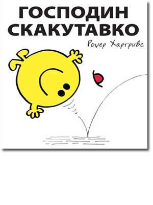 Gospodin Skakutavko