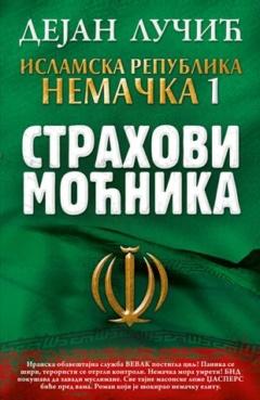 Islamska republika Nemačka 1 – Strahovi moćnika