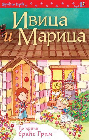 Ivica i Marica Grim