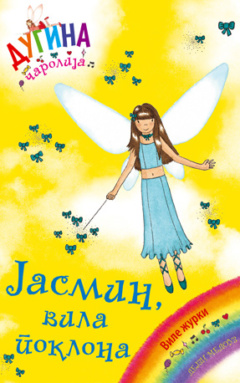 Jasmin, vila poklona – dugina čarolija 21
