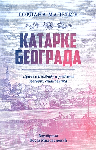 Katarke Beograda