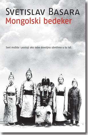 Napuklo ogledalo / Mongolski bedeker