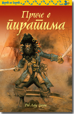 Priče o piratima