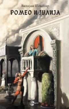 Romeo i Julija – Viljem Šekspir