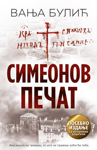 Simeonov pečat – ćirilica, tvrd povez