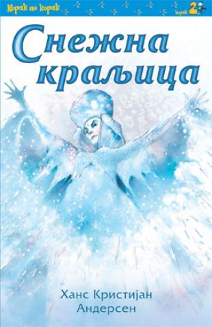 Snežna kraljica Hans Kristijan Andersen