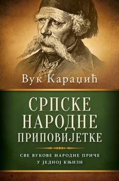 Srpske narodne pripovijetke