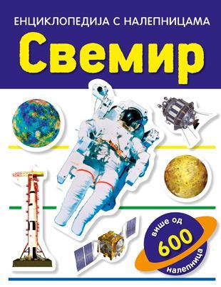 Svemir – Enciklopedija s nalepnicama