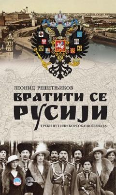 Vratiti se Rusiji
