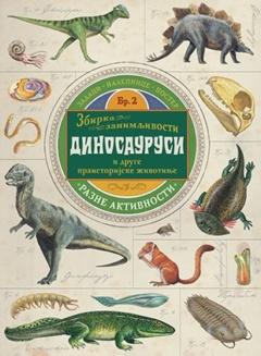 Zbirka zanimljivosti – Dinosaurusi