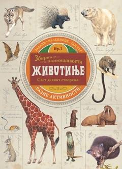 Zbirka zanimljivosti – Životinje