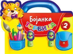 Bojanka – Torbica 2