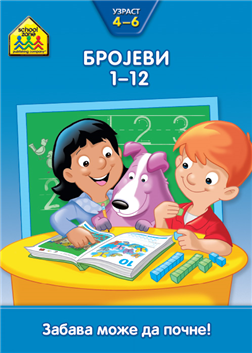 Vulkančićeva škola: BROJEVI 1-12