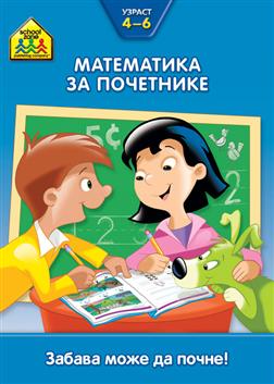 Vulkančićeva škola: Matematika za početnike 4–6