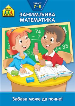 Vulkančićeva škola: ZANIMLJIVA MATEMATIKA