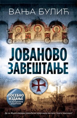 Jovanovo zaveštanje – posebno izdanje