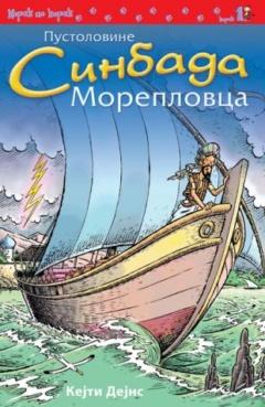 Pustolovine Sinbada Moreplovca