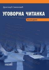 UGOVORNA ČITANKA II + CD