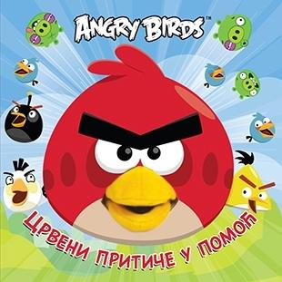 Angry Birds – Crveni pritiče u pomoć