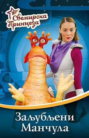 Svemirska princeza 2 – Zaljubljeni Mančula