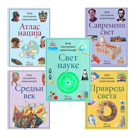 Komplet – Dečija ilustrovana enciklopedija III