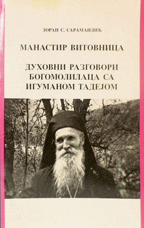 Manastir Vitovnica- Duhovni razgovori bogomolilaca sa igumanom Tadejom