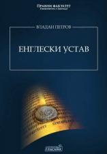 ENGLESKI USTAV