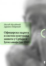 OFICIRSKA ZADRUGA I SISTEM OSIGURANjA ŽIVOTA U SRBIJI I JUGOSLAVIJI (DO 1941)