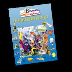 Podvodni svet – PB