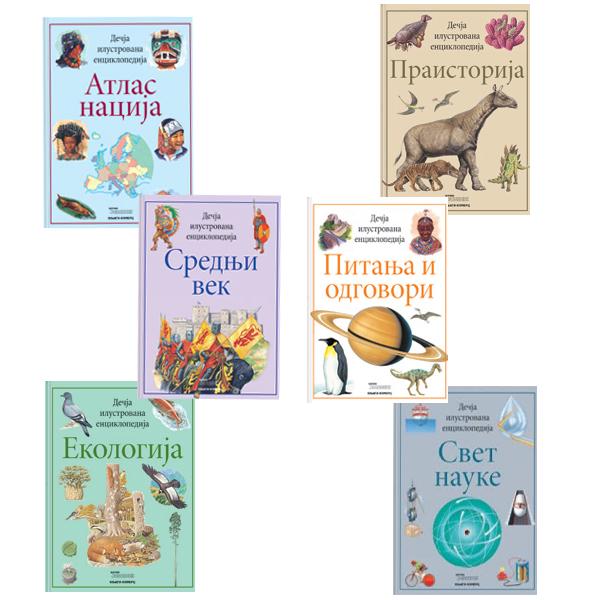 Komplet – Dečija ilustrovana enciklopedija II