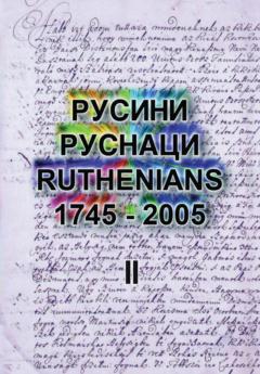 Rusini/Rusnaci/Ruthenians (1745-2005) I