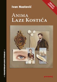 Анима Лазе Костића – 2. издање