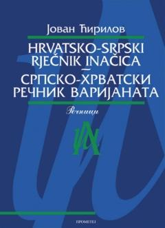 Hrvatsko-srpski rječnik inačica : Srpsko-hrvatski rečnik varijanata